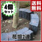 FRP軽量樹脂花壇 枕木風2連 4個セット AKS-73795*4 ガーデニング 花壇 柵