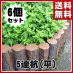 FRP軽量樹脂花壇 平型連杭5本 6個セット AKS-73801*6 ガーデニング 花壇 柵