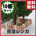FRP軽量樹脂花壇 連結レンガ 10個セット AKS-73849*10 ガーデニング 花壇 柵