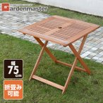 ガーデンテーブル 折りたたみ 木製 おしゃれ パラソル MFT-88192
