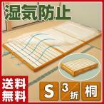 三ツ折れすのこベッド(シングル) YKB-S(LBR) ライトブラウン スノコベッド 木製ベッド 折りたたみベッド【あすつく】