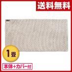 電気カーペット (1畳相当)キルティングタイプ カバー付 CWC-103-5QC ボーダー(ブラウン) ホットカーペット 足元暖房