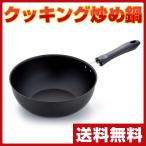 ショッピングIH対応 IH対応 クッキング炒め鍋 KS-2610 IH対応 鉄製 鉄分補給 調理器具 調理用具 フライパン