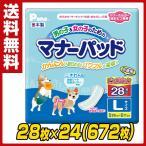 男の子&女の子のためのマナーパッド ビッグパック L28枚×24(672枚) PMP-039 犬用 紙おむつ おむつ オムツ ペット用 大型犬 猫 ネコ ねこ