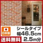 壁紙 (シールタイプ) 2.5m×1枚 KABE-06 ブラウンレンガ 壁紙シール リメイクシート インテリアシート 壁紙シート アクセントクロス