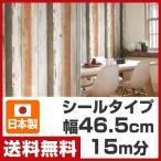 壁紙 (シールタイプ) 2.5m×6枚(15m分) KABE-01*6 オールドウッド 壁紙シール リメイクシート インテリアシート 壁紙シート アクセントクロス