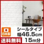 壁紙 (シールタイプ) 2.5m×6枚(15m分) KABE-05*6 ホワイトブロック 壁紙シール リメイクシート インテリアシート 壁紙シート アクセントクロス