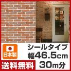 壁紙 (シールタイプ) 2.5m×12枚(30m分) KABE-06*12 ブラウンレンガ 壁紙シール リメイクシート インテリアシート 壁紙シート アクセントクロス