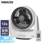 18cm静音左右自動首振りサーキュレーター(リモコン)タイマー付 YAR-N183(WH) ホワイトグレー 扇風機 せんぷうき フロアファン 空気循環機【あすつく】