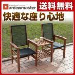 ラブチェアガーデンセット ガーデンテーブルセット 木製 ガーデンファニチャー ガーデンチェアー アウトドア用 MFC-672T【あすつく】