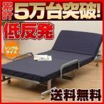 折りたたみベッド シングルベッド 折り畳みベッド 折りたたみベット 低反発 リクライニングベッド マットレス付きベッド KBT-S【あすつく】