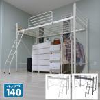 宮付き ロフトベッド/ベッド下140 HML2-1021 パイプベッド ベッド ベット ハイベッド 棚付き コンセント
