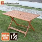 フォールディングガーデンテーブル MFT-225 ガーデンファニチャー 折りたたみテーブル【あすつく】