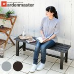 アルミ縁台 ガーデンベンチ 屋外 ガーデンチェアー ガーデンファニチャー ベンチ椅子 ベンチイス ABT-120(GY)【あすつく】