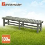 アルミ縁台 濡れ緑 ガーデンベンチ 屋外 ベンチ椅子 ベンチイス ベンチチェアー ガーデンチェアー 縁側 AE-180(MG)【あすつく】