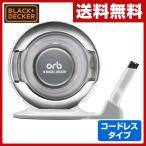 コードレス ハンディクリーナー 【オーブ】 ORB72LI コードレスクリーナー 充電式掃除機 ハンディ掃除機 部屋 車内