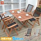 フォールディングガーデンテーブル&チェア(5点セット) MFT-225&MFC-259(4脚) 木製 折りたたみ ガーデンファニチャー【あすつく】