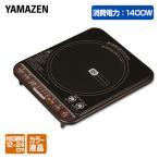 IH調理器 (1400W)  YEA-140(B) ブラック IHクッキングヒーター IHヒーター IHコンロ 卓上タイプ
