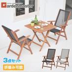 ガーデンマスター フォールディングガーデンテーブル&チェア(3点セット) MFT-88192&MFC-259(2脚) 木製 折りたたみ