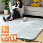 ホットカーペット 3畳 本体 日本製 ラグ 山善  長方形 電気カーペット 床暖房 電気マット ホットマット NU-301