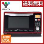 オーブンレンジ(庫内容量25L) フラットタイプ YRE-F250V(R) レッド 電子レンジ オーブン レンジ グリル