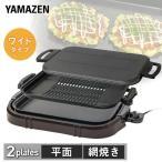 ホットプレート (平面・波型プレート付)  YHF-W130(B) ブラック 電気ホットプレート ホットプレート 平面プレート 波型プレート 焼肉