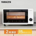 オーブントースター YTN-S100(W) ホワイト トースター パン焼き オーブン シンプル パン焼き機 パン焼き器 トースト 15分タイマー 母の日