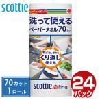 スコッティファイン 洗って使えるペーパータオル61カット(1ロール)×24パック 35331 キッチンペーパー キッチンタオル クッキングヒーター ペーパーふきん