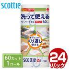 スコッティファイン 洗って使えるペーパータオル プリント52カット(1ロール)×24パック 35332 キッチンペーパー キッチンタオル クッキングヒーター