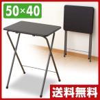 折りたたみテーブル (ハイ)  YST5040HMBR/MBR 折りたたみテーブル トレーテーブル ミニテーブル 折りたたみ テーブル