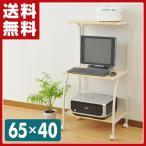 パソコンデスク(ハイタイプ) GRP-03H(NM/IV) ナチュラルメイプル パソコンラック PCデスク PCラック 机【あすつく】