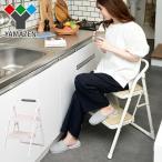 折りたたみステップチェア 2段 WCS-2(IV) アイボリー 折りたたみチェア キッチンチェア 椅子 イス いす 踏み台 脚立【あすつく】