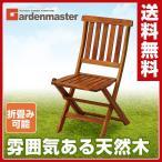 フォールディングガーデンチェア VFC-C3042JE ガーデンファニチャー 折りたたみ いす イス 椅子【あすつく】