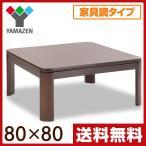 家具調 平面パネルヒーターこたつ 80cm 正方形電子リモコン付 SAF-MD80(DB) ダークブラウン 家具調こたつ フラットヒーターこたつ コタツ テーブル