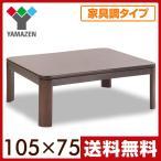 家具調 平面パネルヒーターこたつ 105×75cm 長方形電子リモコン付 SAF-MD105(DB) ダークブラウン 家具調こたつ フラットヒーターこたつ コタツ テーブル
