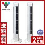 スリムファン 扇風機(ロータリースイッチ) 2個組 YSS-J803(W)*2 ホワイト 羽根なし せんぷうき タワーファン リビングファン 首振り