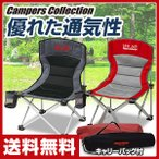 アウトドアチェアー バーベキューチェア キャンプチェア 折りたたみチェア 折りたたみ椅子 折り畳みイス UAT-MID-C(BBR)
