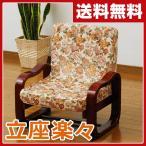 立ち上がり楽々優しい座椅子(ハイバック) SKC-56H(B2) 花柄/ダークブラウン 座椅子 座いす 座イス いす イス 椅子 チェア座椅子 肘掛け【あすつく】