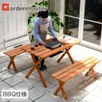 ガーデン テーブル セット 3点 BBQ仕様 天然木製 テーブル&ベンチ お庭 おしゃれ PTS-1207BS