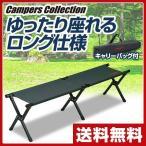 アウトドア 折りたたみベンチ バーベキュー キャンプ 折り畳み レジャーチェア イス 椅子 3人用 RVG-150【あすつく】