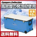 スーパークールボックスDX(48L) CC48L-DX ブルー クーラーボックス クーラーバッグ
