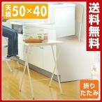 折りたたみテーブル 山善 軽量 サイドテーブル 折りたたみ 折り畳み テーブル 机 ミニテーブル 折り畳みテーブル YST-5040H(NM/IV)