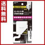 スマホ充電器 USB充電 2ポート 急速充電2.4A (海外電圧対応100v/240v) M4251 ACアダプタ コンセント スマホ iPhone スマートフォン 急速充電 USBポート