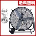 アルミ 60cm工業扇風機 風洞型 KSW0601-G-C 工場扇風機 せんぷうき サーキュレーター 大型 業務用
