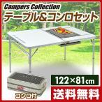 Yahoo!くらしのeショップBBQホリデイテーブル(幅122奥行81)&バーベキューコンロ 炭焼きグルメ お買い得セット BBT-1280/M-450(S) レジャーテーブル バーベキューテーブル