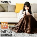 電気毛布 敷毛布 (140×80cm) YMS-F33P(T) 電気敷毛布 電気敷き毛布 電気ブランケット 電気ひざ掛け毛布 シングルサイズ