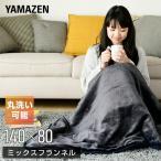電気毛布 敷毛布 (140×80cm)ミックスフランネル素材 YMS-MF31 電気敷毛布 電気敷き毛布 電気ブランケット 電気ひざ掛け毛布 シングルサイズ