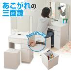 ドレッサー 椅子付き 三面鏡 白 コンパクト 化粧台 三面鏡ドレッサー メイクボックス 化粧ボックス コスメケース FMDS-1360RR(WH)【あすつく】