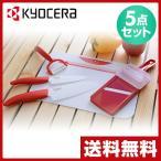 キッチン5点セット(セラミックナイフ/フルーツナイフ/セラミックピーラー/セラミックスライサー/キッチンボード) レッド