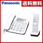 デジタルコードレス 電話機 VE-GD24DL-W ホワイト 子機 録音 オレオレ詐欺 迷惑電話防止 振り込め詐欺 録音